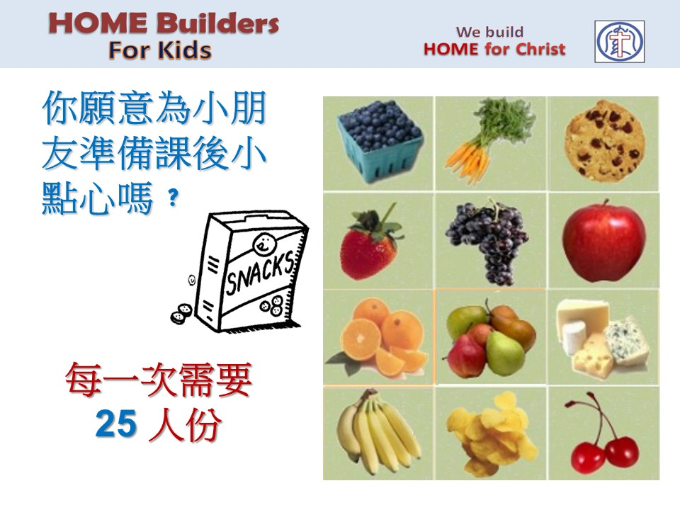 homebuilder4kids11